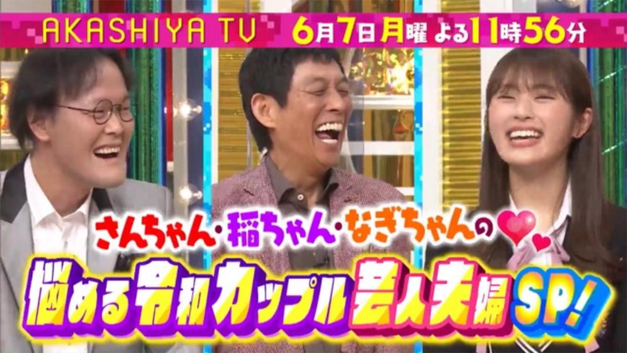NMB48 渋谷凪咲が「痛快!明石家電視台」にゲスト出演!悩める令和カップル〜芸人夫婦SP!【MBS】