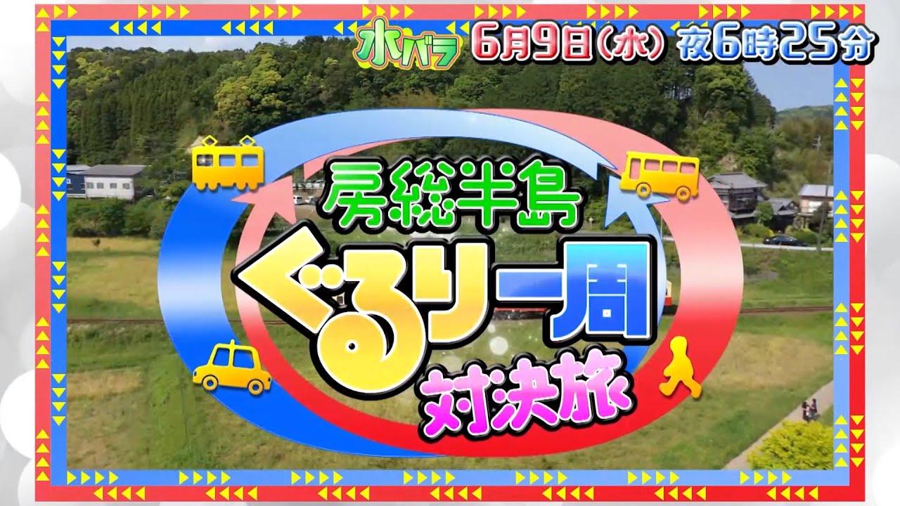 AKB48 チーム8 岡部麟が「新緑の房総半島ぐる~り一周対決旅」に出演!水バラの新シリーズが始動!