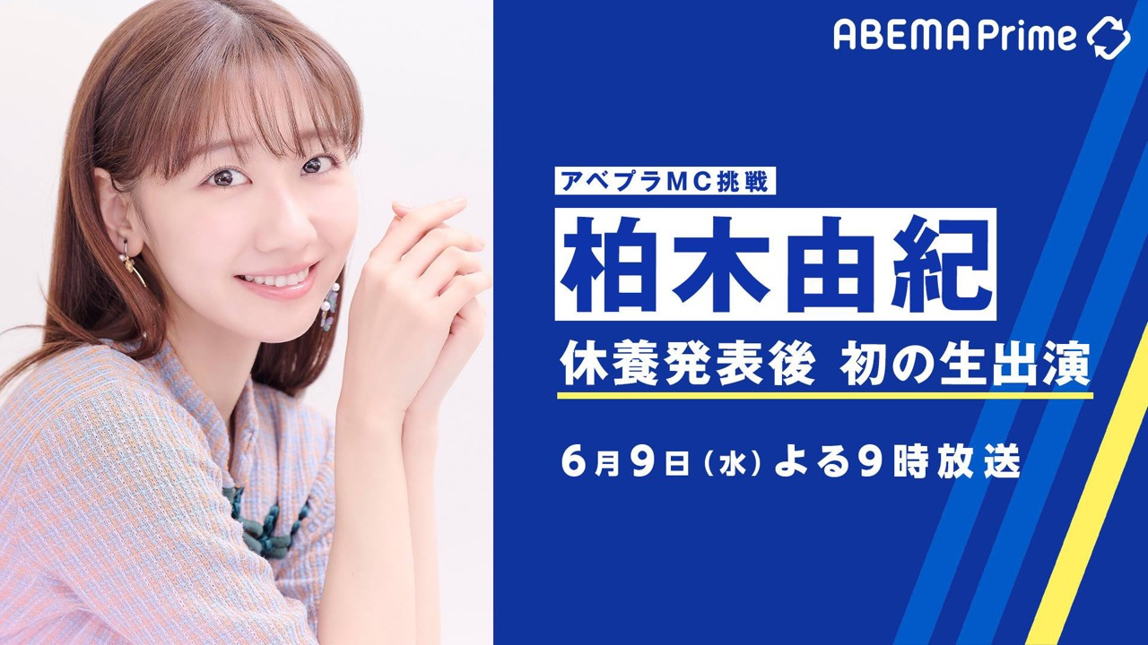 AKB48 柏木由紀が報道番組MC初挑戦!「ABEMA Prime」21時から生配信!
