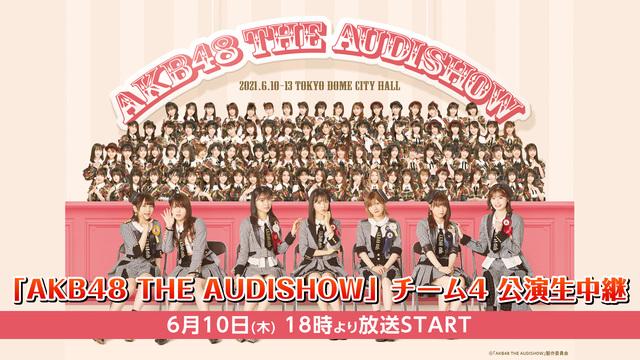 「AKB48 THE AUDISHOW」チーム4 公演生中継!18時からニコ生配信!