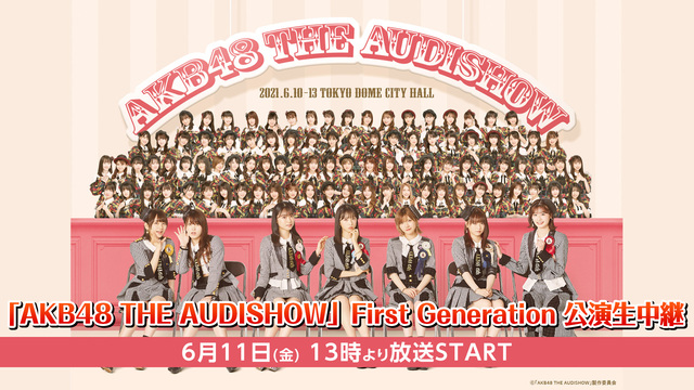 「AKB48 THE AUDISHOW」First Generation・チーム8 公演生中継!13時・18時からニコ生配信!