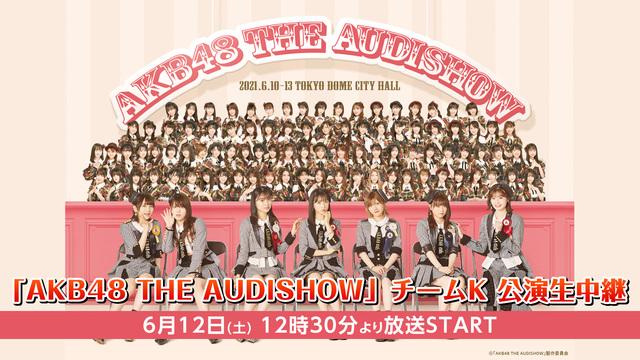 「AKB48 THE AUDISHOW」チームK・チームB 公演生中継!12時半・17時半からニコ生配信!