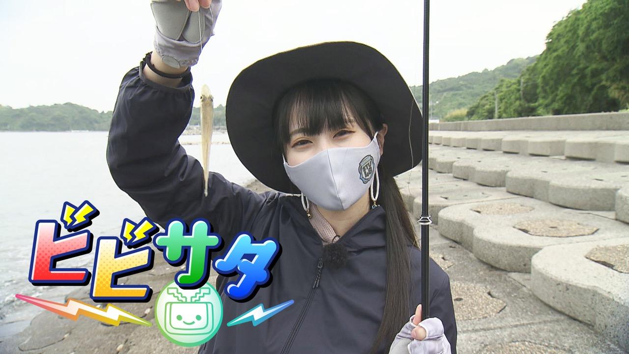 STU48 中村舞が「ビビサタ」に出演!釣り企画第2弾!【テレビ愛媛】