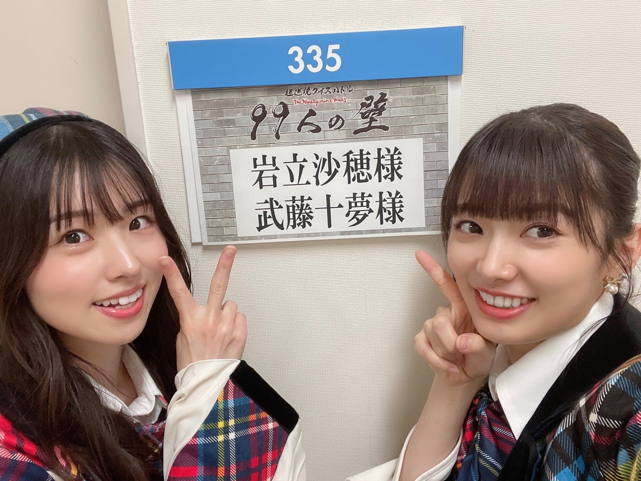 AKB48 岩立沙穂&武藤十夢が「超逆境クイズバトル!!99人の壁」に出演!音楽SP!
