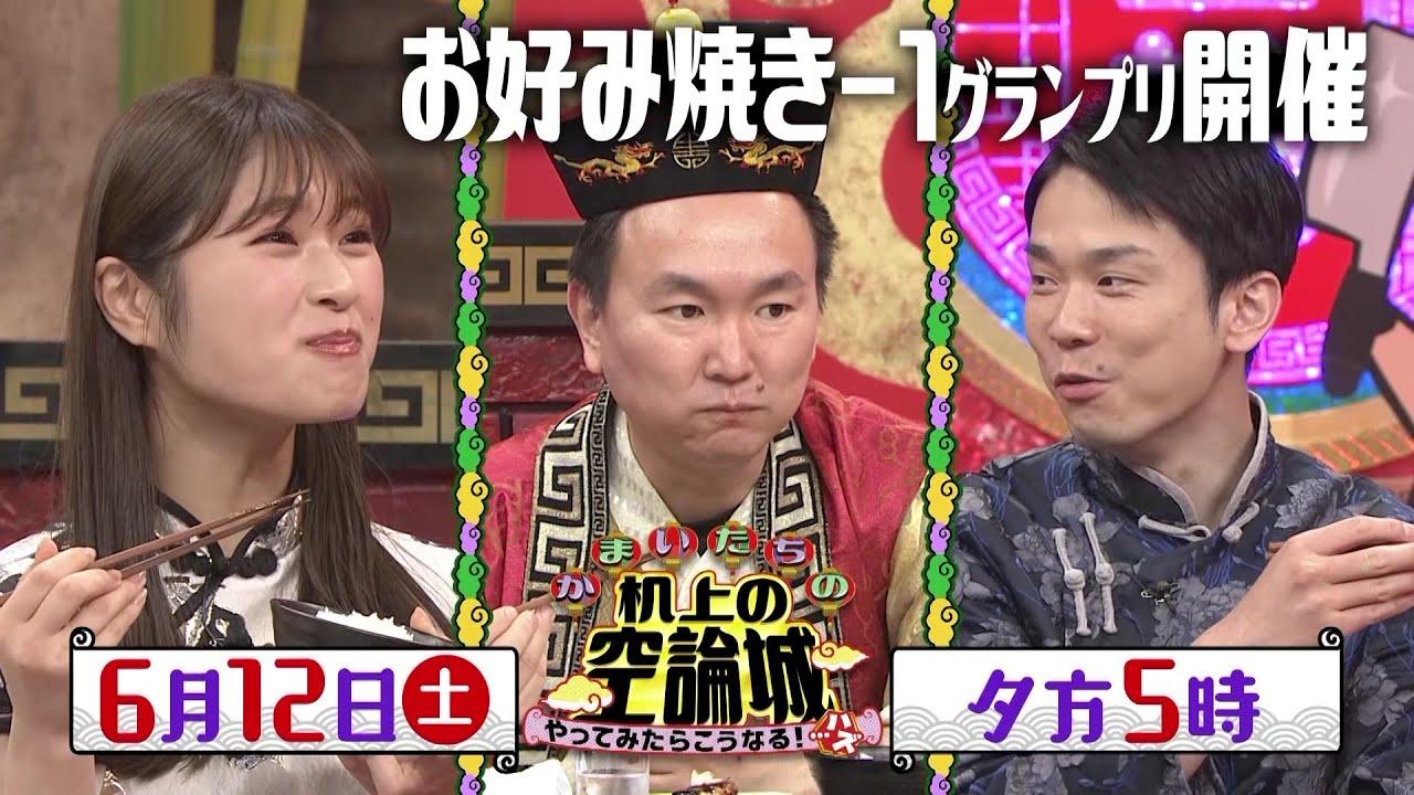 NMB48 渋谷凪咲出演「かまいたちの机上の空論城」未知のグルメ食材発見シリーズ!激ウマお好み焼きSP【関西テレビ】