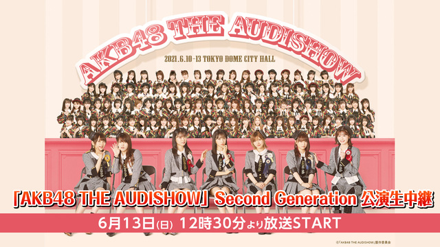 「AKB48 THE AUDISHOW」Second Generation・チームA 公演生中継!12:15・17:15からニコ生配信!