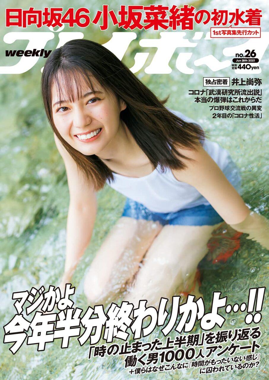 週刊プレイボーイ 2021年 No.26