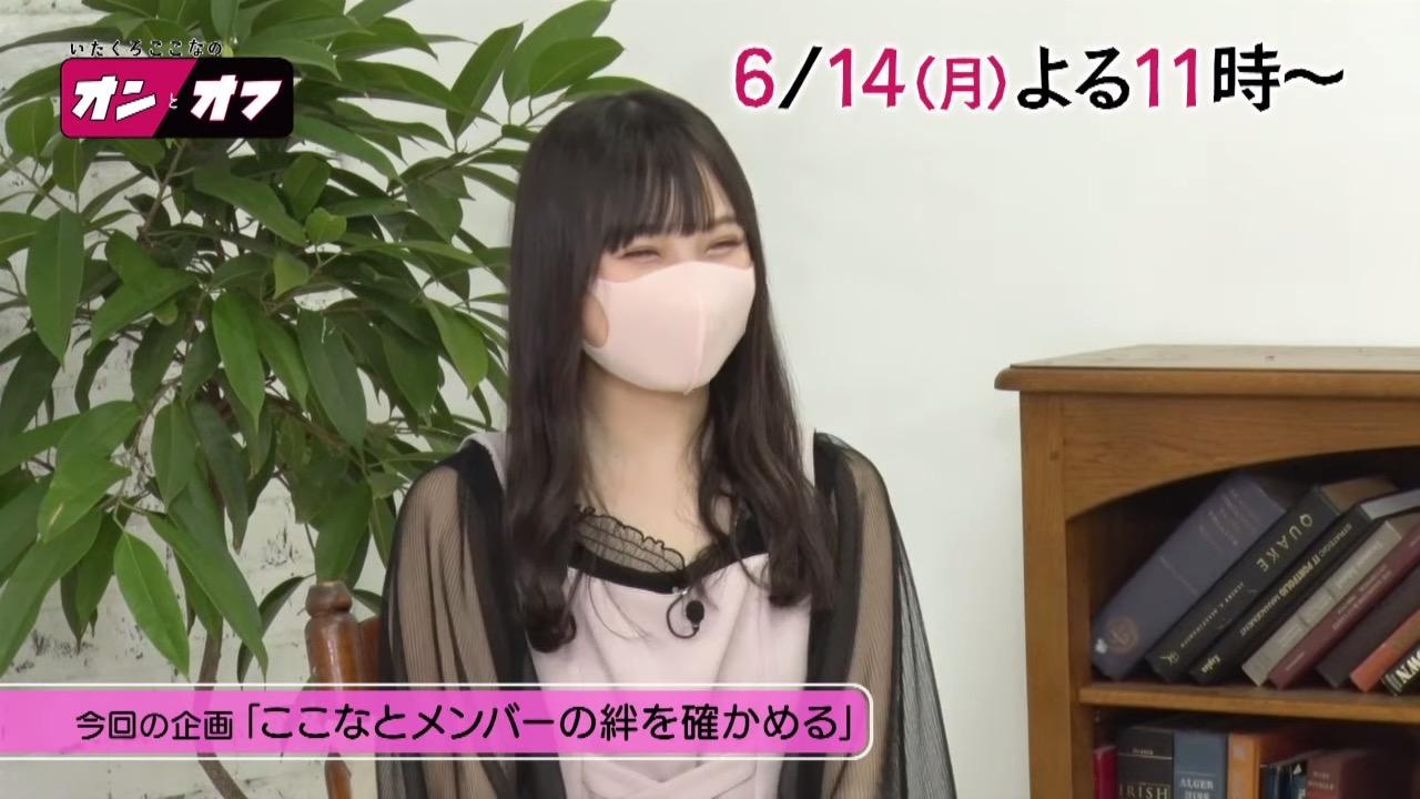 NMB48 梅山恋和出演「いたくろここなのオンとオフ」誰の回答でしょう?ここなのメンバー愛を確かめる!【テレビ埼玉】