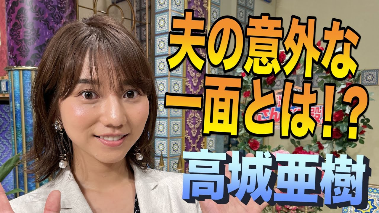 【動画】高城亜樹、サッカー選手の夫の意外な一面とは!?【踊る!さんま御殿!!】