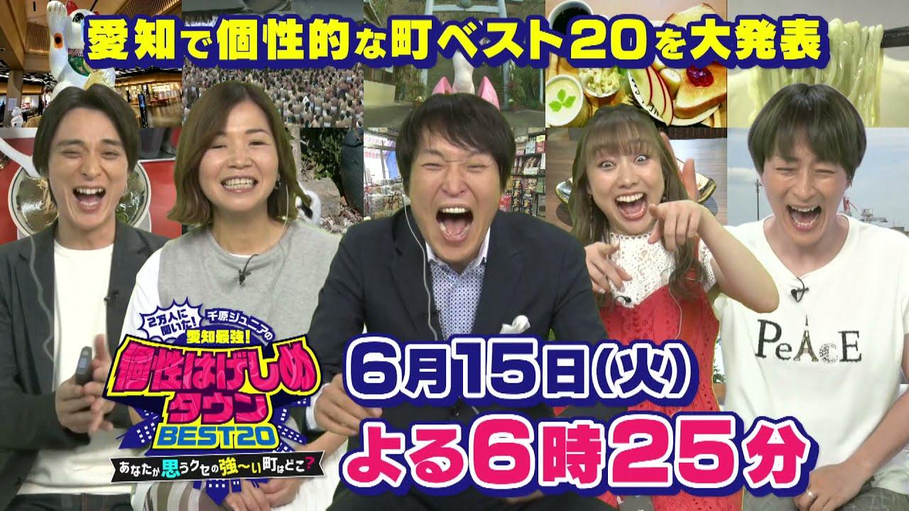 SKE48 須田亜香里が「2万人に聞いた!千原ジュニアの愛知最強!個性はげしめタウンBEST20」に出演!【テレビ愛知】