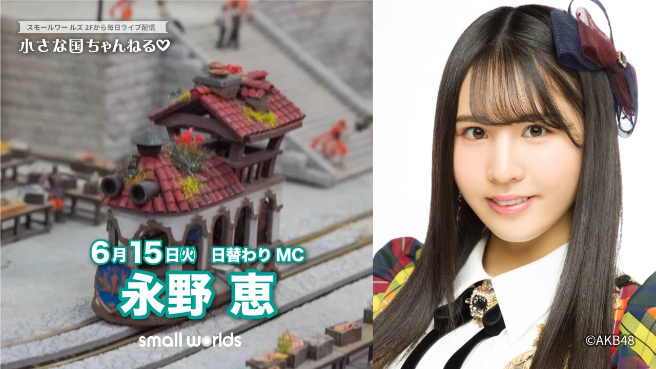 AKB48 永野恵が「小さな国ちゃんねる」に出演!18時からミクチャ配信!