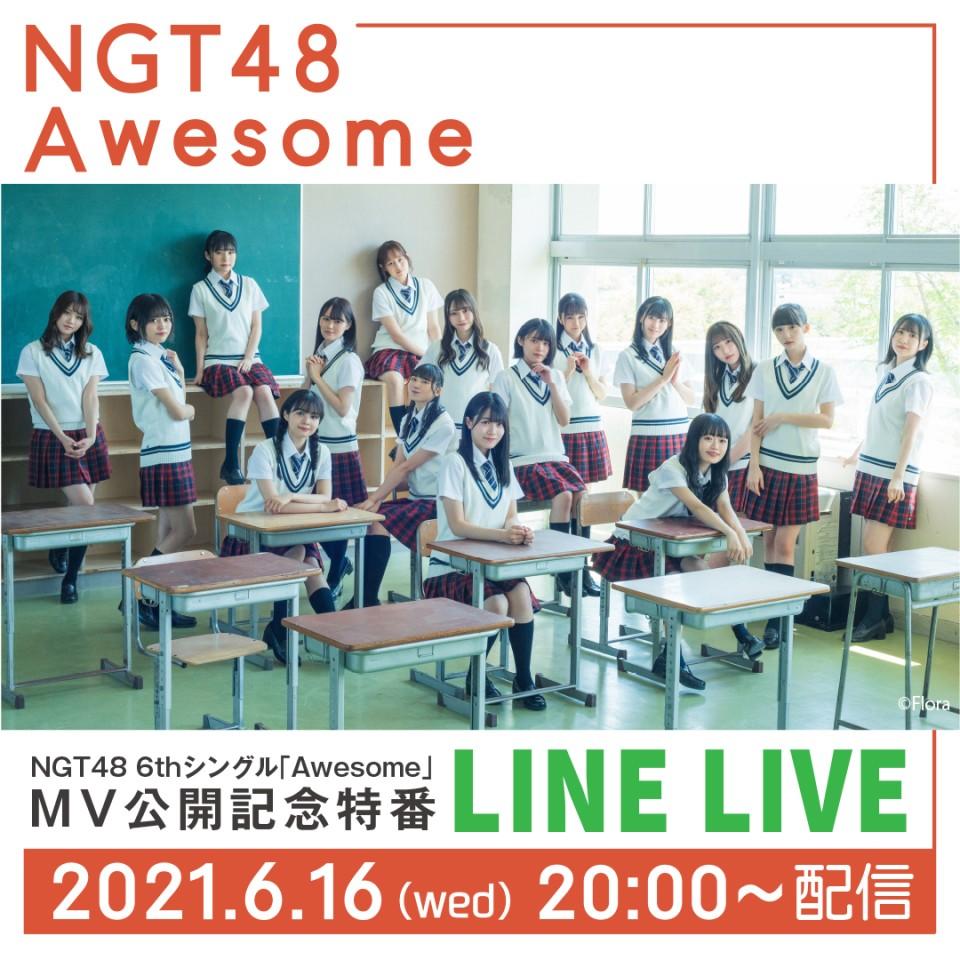 NGT48 6thシングル「Awesome」MV公開記念特番、20時からLINE LIVE配信!