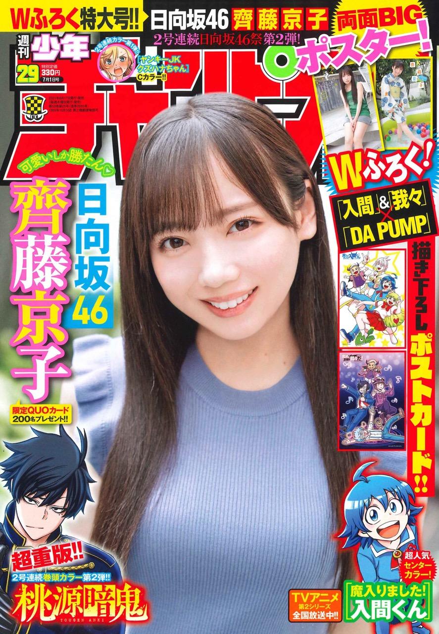 週刊少年チャンピオン 2021年 No.29