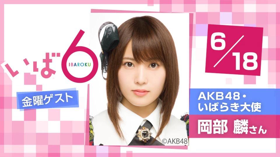 AKB48 チーム8 岡部麟が「いば6」にゲスト出演!地元凱旋公演を語る【NHK水戸放送局】