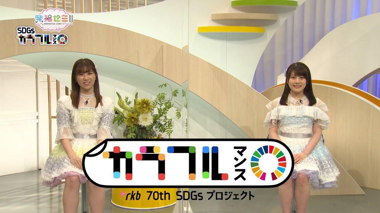 HKT48 下野由貴&小田彩加が「発掘ゼミ!!」に出演!カラフルマンス特別回・第3弾【RKB毎日放送】