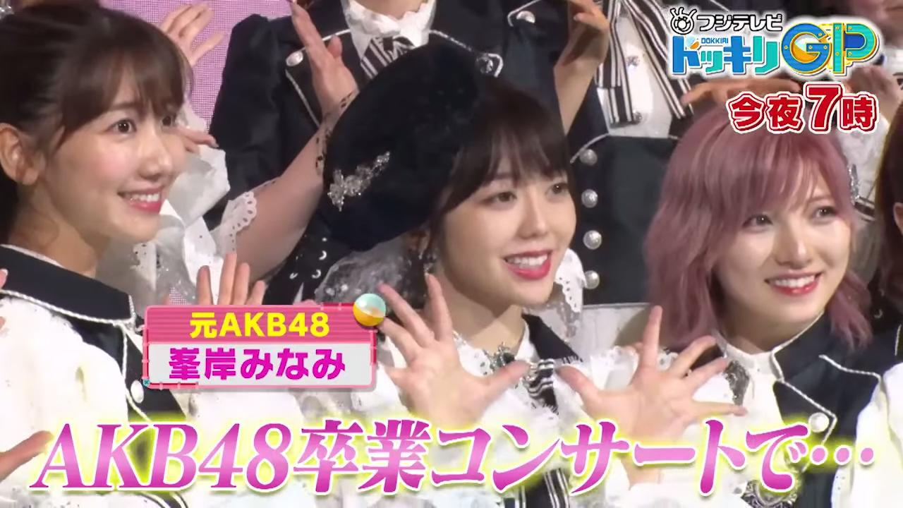 峯岸みなみが「芸能人が本気で考えた!ドッキリGP 2時間SP」に出演!AKB48卒業の日に穴落ちSP!
