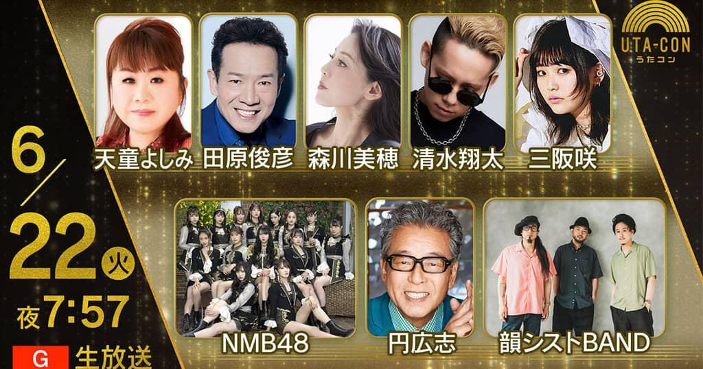 NMB48が「うたコン」に出演!大阪から生放送!新曲「シダレヤナギ」を披露!