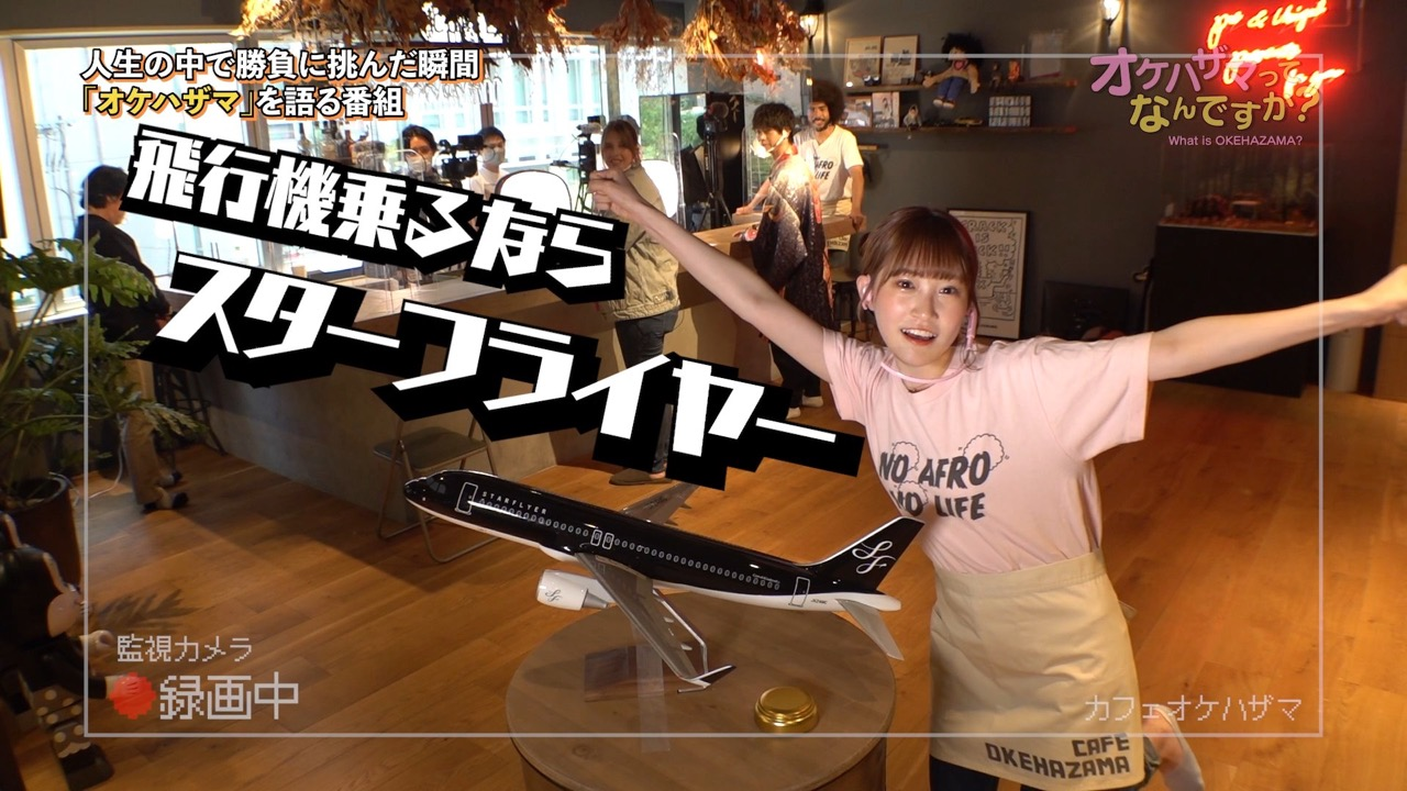 HKT48 坂本愛玲菜&運上弘菜が「オケハザマってなんですか?」に出演!【RKB毎日放送】