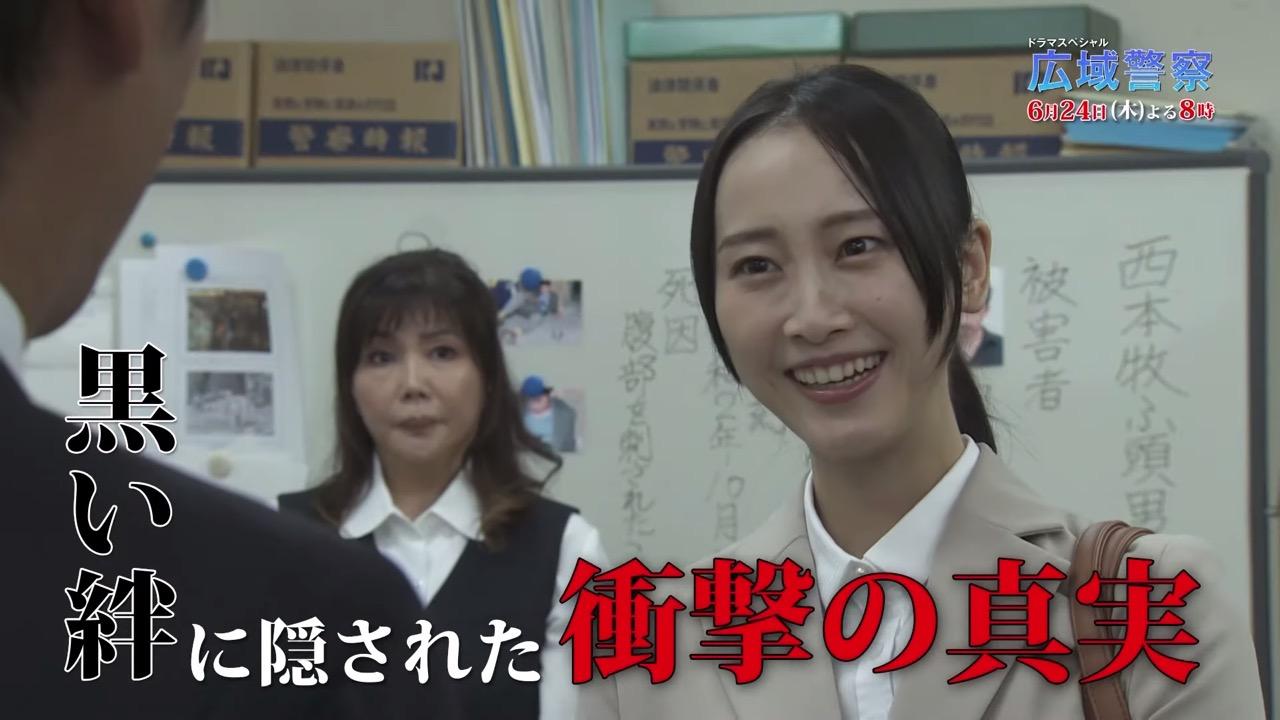 松井玲奈がドラマスペシャル「広域警察」に出演!