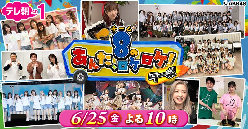 「AKB48チーム8のあんた、ロケロケ!ターボ」#55: 全国ツアーラスト3公演の舞台裏に密着!