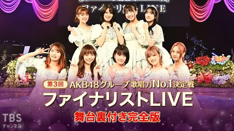 「第3回AKB48グループ歌唱力No.1決定戦 ファイナリストLIVE 舞台裏付き完全版」TBSチャンネル1で放送!