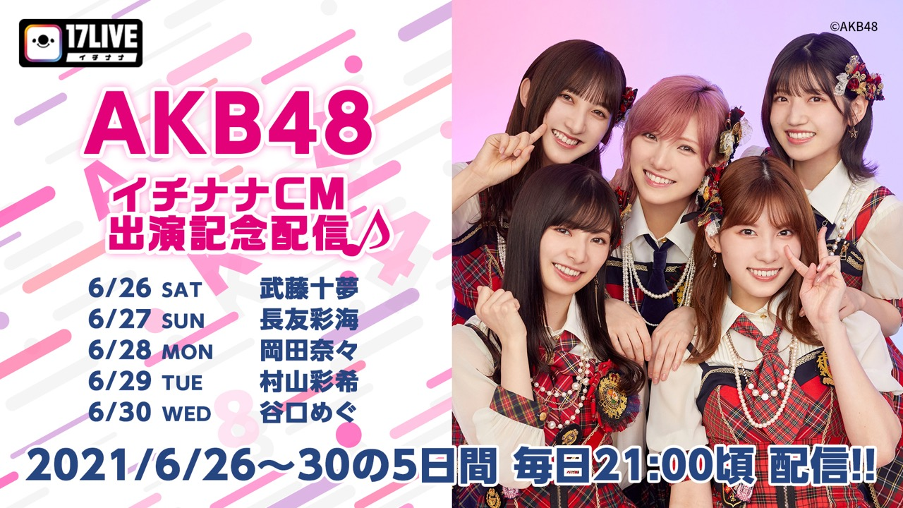 「AKB48イチナナCM出演記念配信」武藤十夢が21時から17LIVE配信!