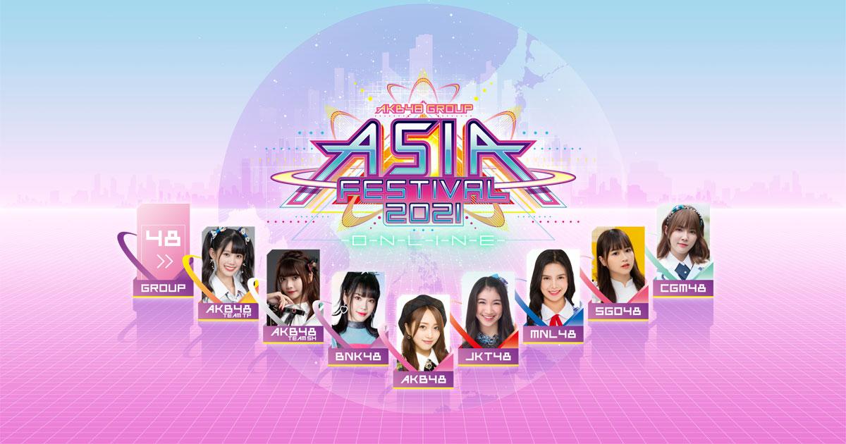 「AKB48グループアジアフェスティバル2021オンライン」16:30から東京ドームシティホールより全世界配信!