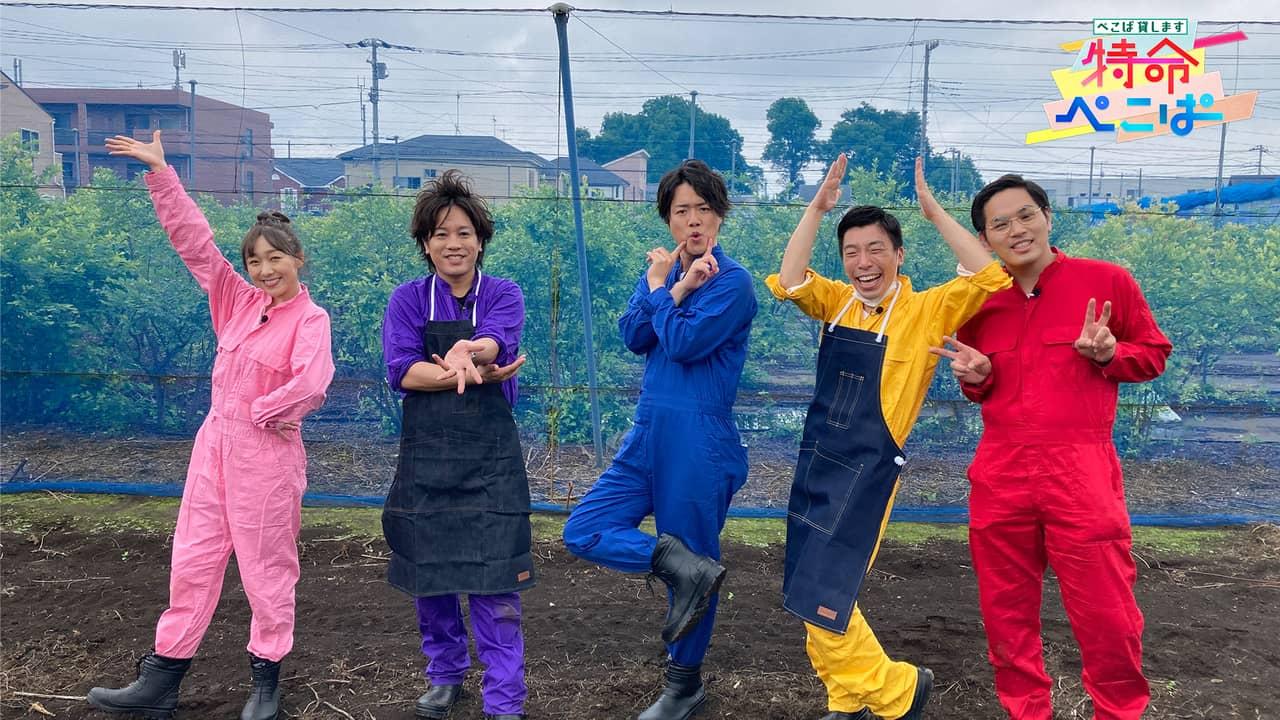 SKE48 須田亜香里が「特命ぺこぱ 〜ぺこぱ貸します〜」#31にゲスト出演!23時からひかりTV・dTV配信!