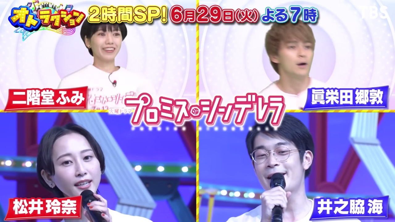 松井玲奈が「オトラクション 2時間SP」にゲスト出演!
