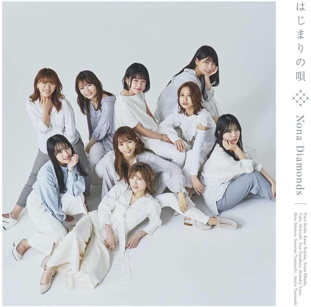 Nona Diamonds シングル「はじまりの唄」