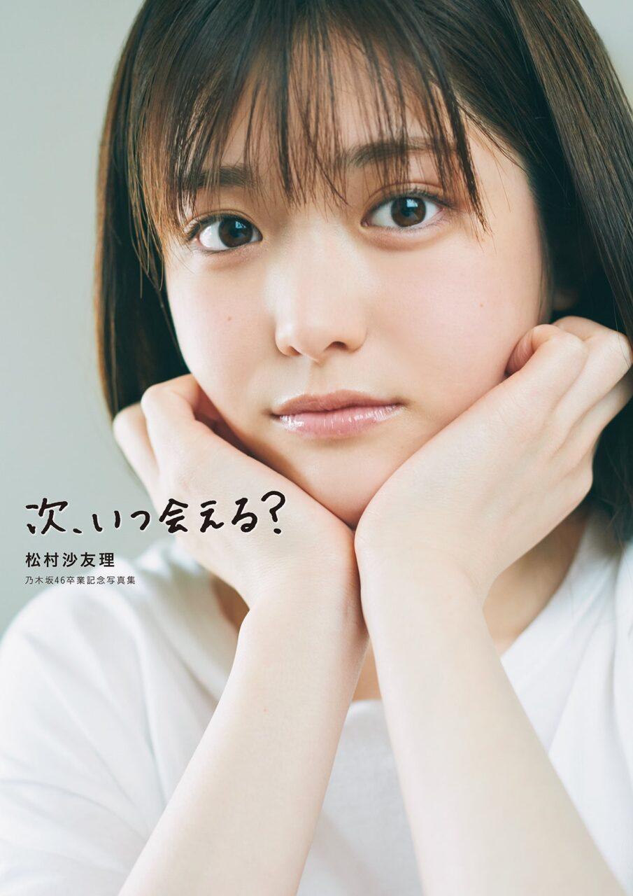 松村沙友理 乃木坂46卒業記念写真集「次、いつ会える?」