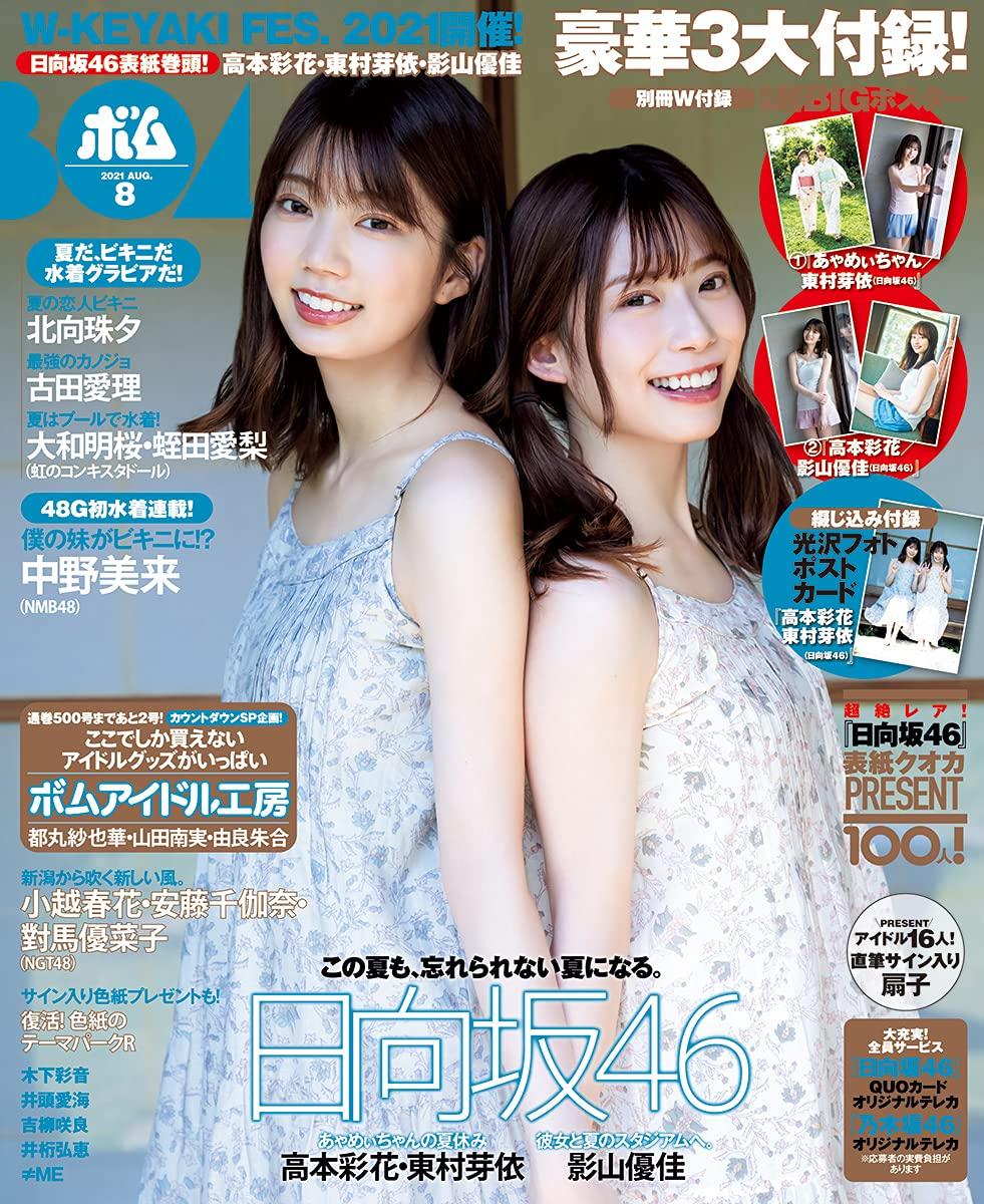 NMB48 中野美来、初水着グラビア掲載!「BOMB 2021年8月号」 7/9発売!