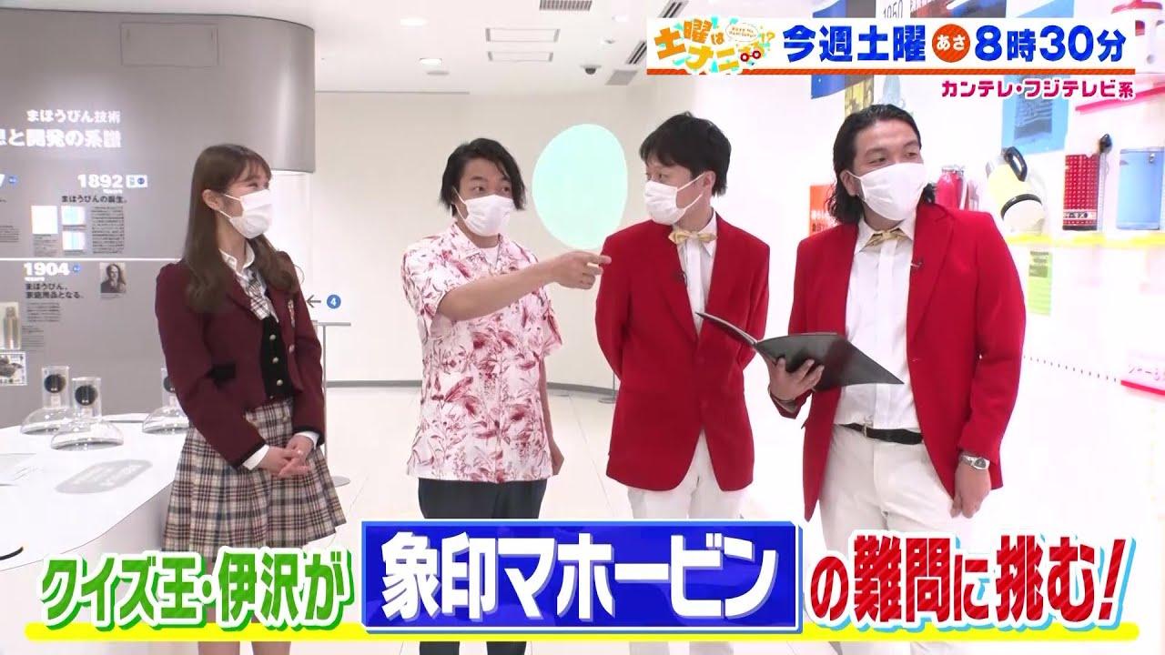 NMB48 渋谷凪咲、吉田朱里が「土曜はナニする!?」に出演!【2021.7.3 8:30〜】