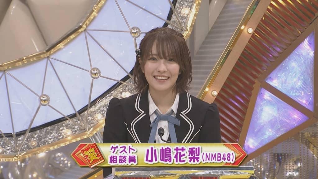 NMB48 小嶋花梨が「バラエティー生活笑百科」にゲスト出演!【2021.7.3 12:15〜】
