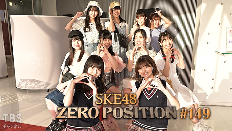 「SKE48 ZERO POSITION」#149:ファッションゼロポジ(第2回)【2021.7.3 23:00〜】