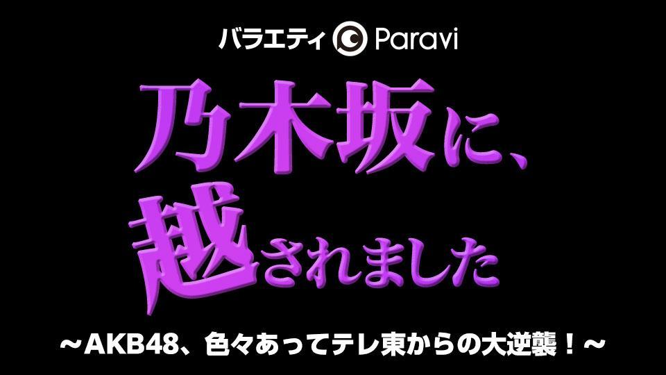 【新番組】「乃木坂に、越されました〜AKB48、色々あってテレ東からの大逆襲!〜」今夜スタート!【2021.7.6 25:35〜 テレ東】
