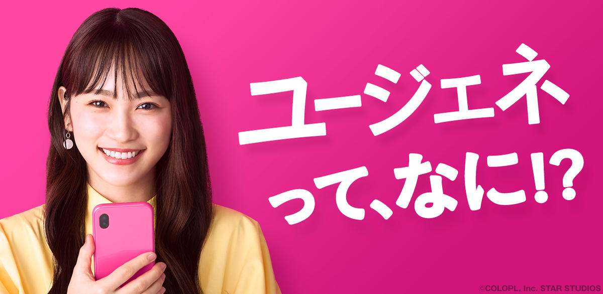 【動画】川栄李奈出演、ユージェネ新TVCM「ユージェネって、なに!?」篇&メイキング映像