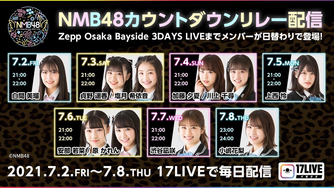 「NMB48カウントダウンリレー配信」安部若菜&原かれんが生配信!【2021.7.6 21:00〜 17LIVE】