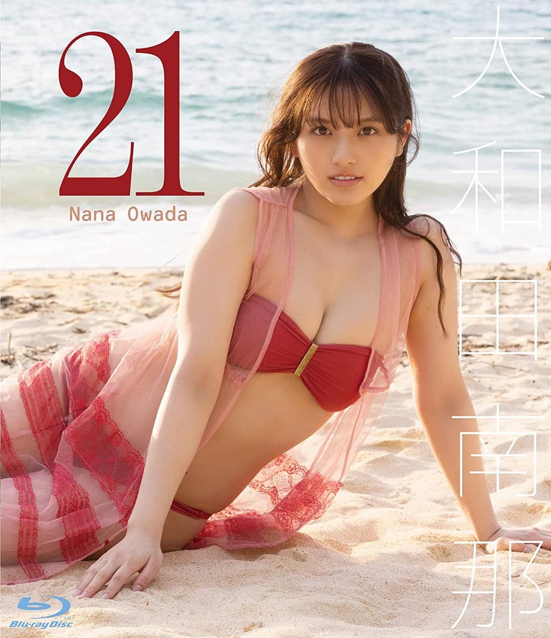 大和田南那 1st DVD&Blu-ray「21」本日7/21発売!