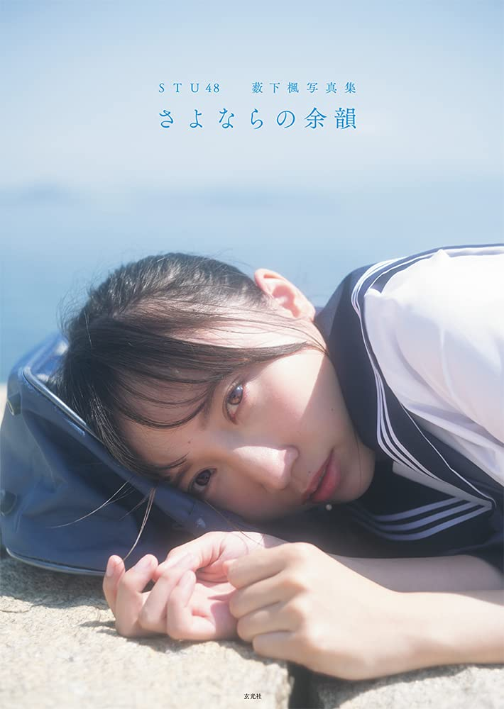 STU48 薮下楓 写真集「さよならの余韻」本日7/30発売!
