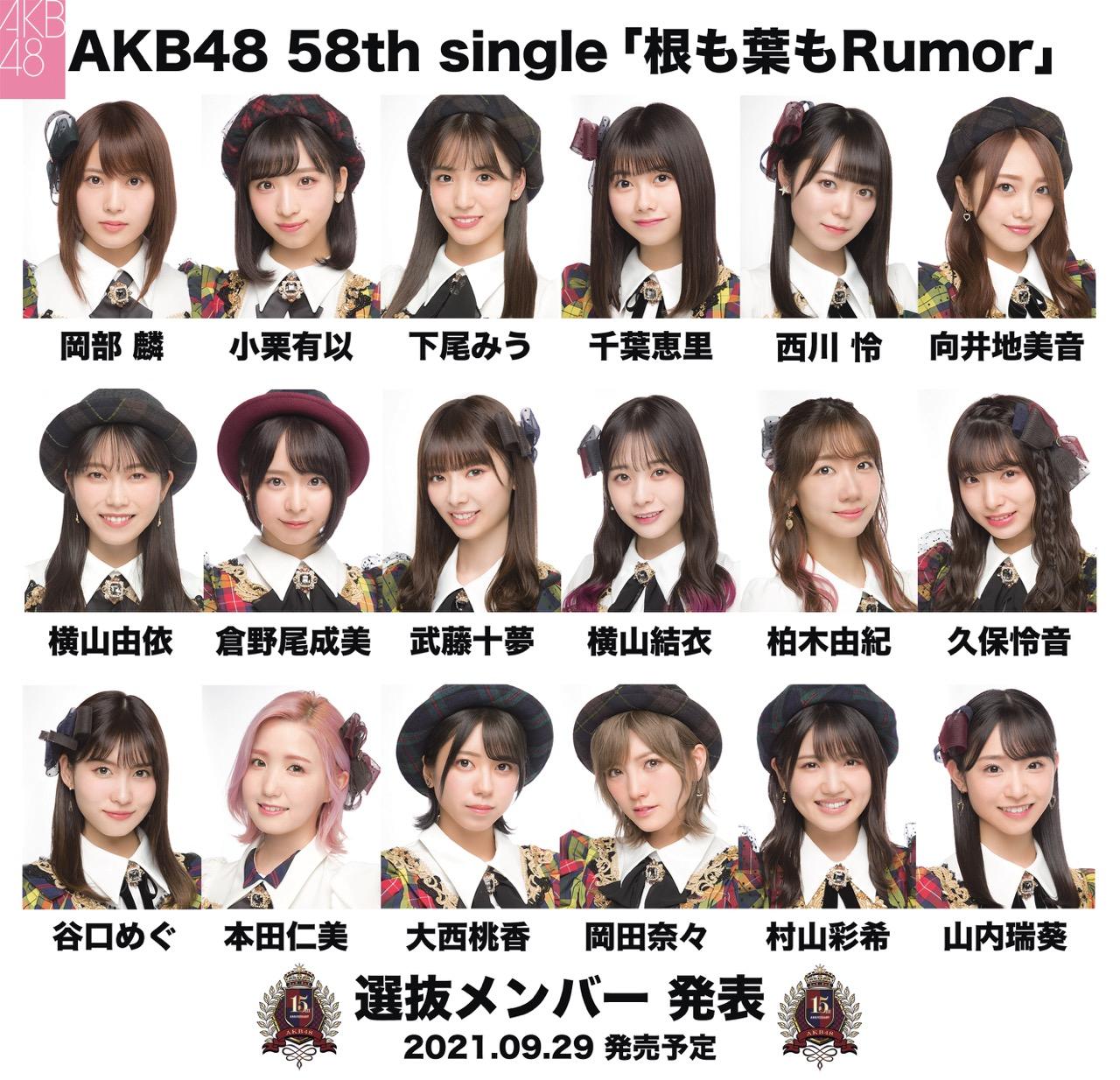 AKB48 58thシングル「根も葉もRumor」タイトル&選抜メンバー発表!9/29発売!