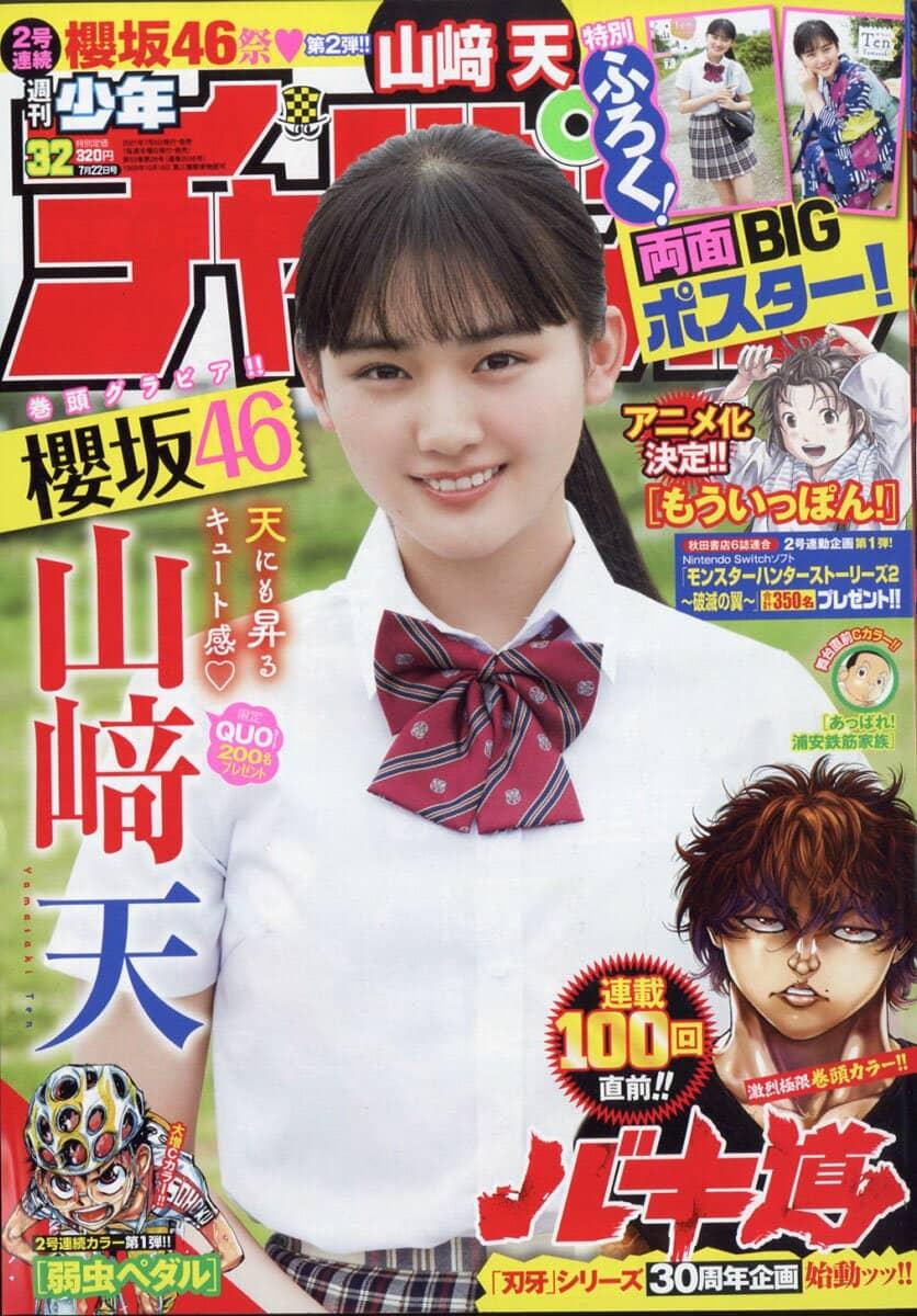 週刊少年チャンピオン 2021年 No.32