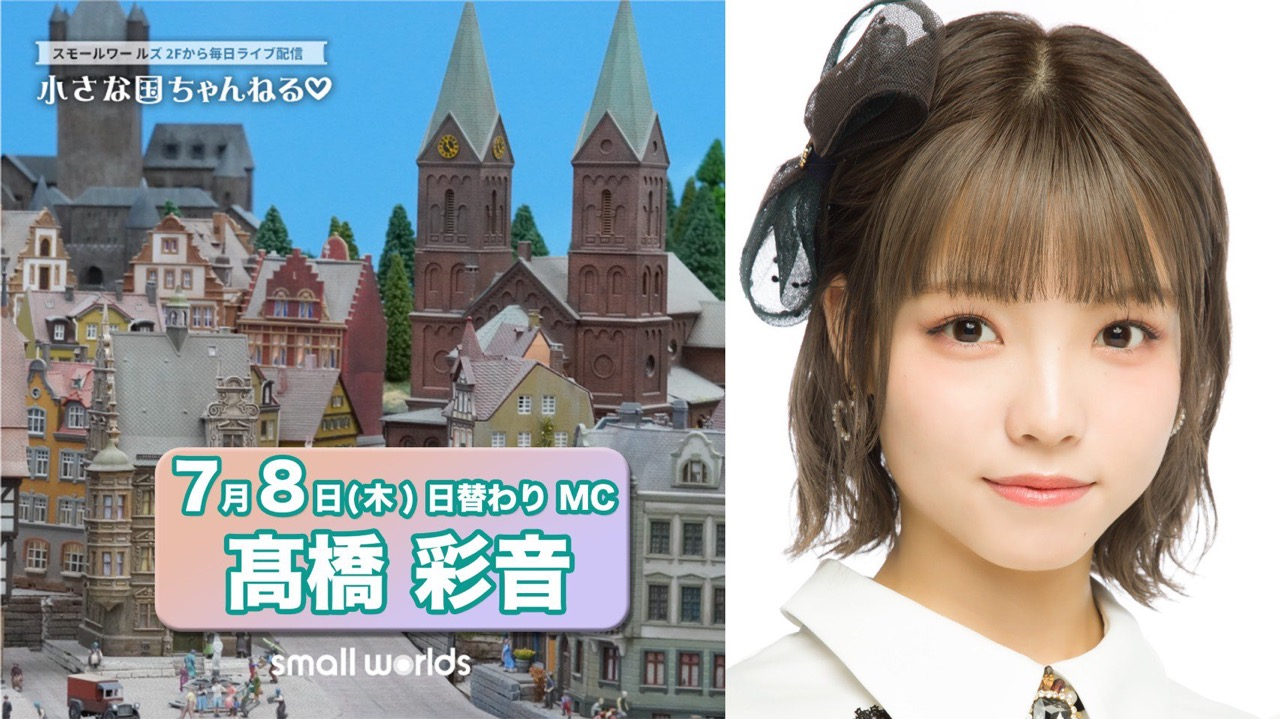 AKB48 チーム8 髙橋彩音が「小さな国ちゃんねる」に出演!【2021.7.8 19:00〜 ミクチャ】
