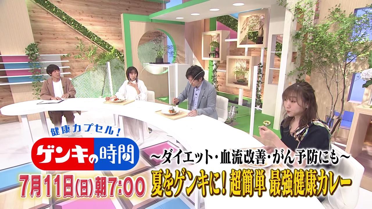 SKE48 須田亜香里が「健康カプセル!ゲンキの時間」にゲスト出演! 簡単!最強健康カレーの作り方とは!?【2021.7.11 7:00〜 TBS】