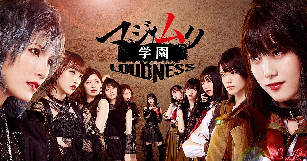 舞台「マジムリ学園-LOUDNESS-」SHOWROOM緊急生配信第3弾【2021.7.12 18:00〜】