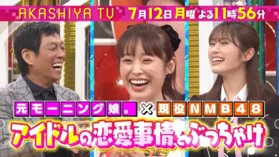NMB48 渋谷凪咲が「痛快!明石家電視台」にゲスト出演!悩める令和カップル大集合!【2021.7.12 23:56〜 MBS】