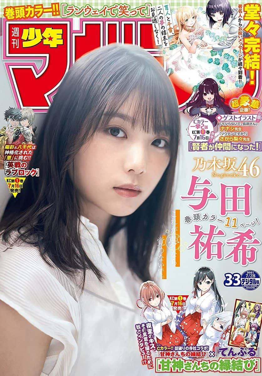 週刊少年マガジン 2021年 No.33