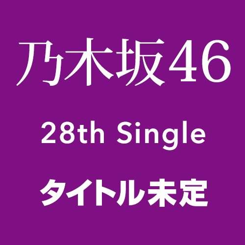 乃木坂46 28thシングル「タイトル未定」