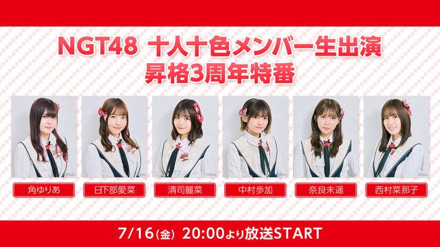 「NGT48 十人十色メンバー生出演 昇格3周年特番」【2021.7.16 20:00〜 ニコ生】
