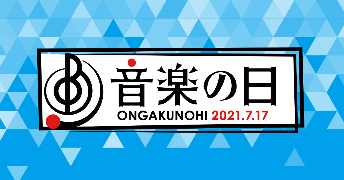 AKB48が「音楽の日」に出演!8時間生放送!【2021.7.17 14:00〜 TBS】